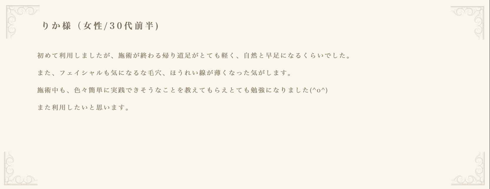 voice - メニュー