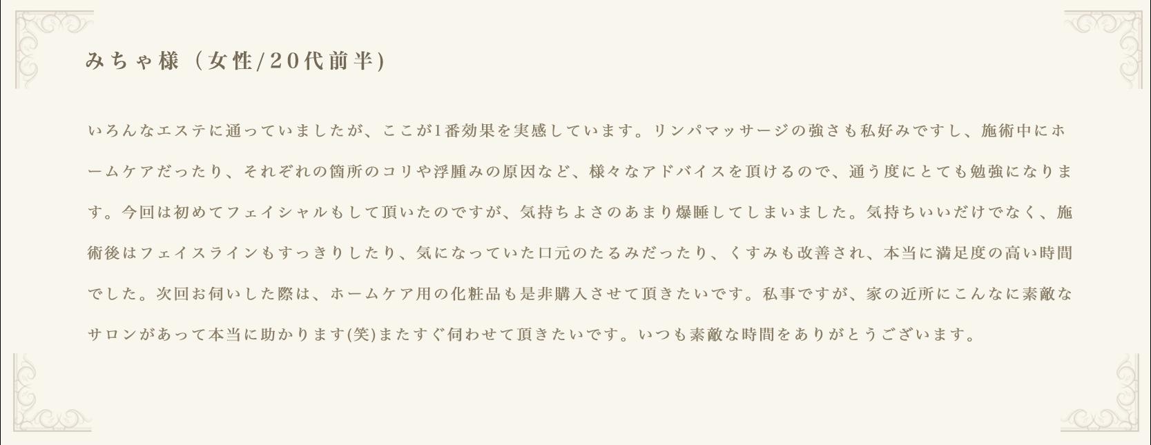 voice02 - メニュー